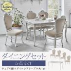 ダイニングテーブル ダイニングセット 姫 姫系 姫家具 白 ホワイト アンティーク Segreta セグレータ