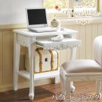 アンティーク風 パソコンデスク おしゃれ PCデスク パソコンテーブル 木製 白 グレイスホワイト 猫脚パソコンデスク