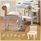 アンティーク 椅子 チェア チェアー パソコンチェア 白 グレイスホワイト 猫脚チェア