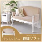 アンティーク ソファ ソファー 2人掛け クラシック アンティーク家具 二人掛け 白 グレイスホワイト 猫脚カウチソファ
