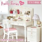 姫系 学習机 デスク おしゃれ かわいい 机 姫系家具 白 ホワイト プリティシリーズ