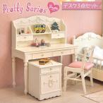 姫系 学習机 セット デスク おしゃれ かわいい 机 椅子 セット 姫系家具 白 ホワイト プリティシリーズ