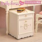 デスクサイドチェスト チェスト 引き出し 木製 おしゃれ かわいい 姫系家具 白 ホワイト プリティシリーズ