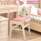 デスクチェア おしゃれ 学習机 椅子 かわいい 姫系 白 ホワイト プリティシリーズ