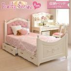 姫系 ベッド 収納付き シングル ベット ベッドフレーム 姫系家具 白 ホワイト プリティシリーズ 収納ベッド