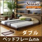 ベッドベットダブルベッドアジアン家具エスニックアバカロータイプベッド(フレームのみ)スラサ