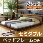 ベッドベットセミダブルベッドアジアン家具エスニックアバカロータイプベッド(フレームのみ)スラサ