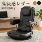 座椅子 肘付き 座椅子 リクライニング 肘掛 座椅子 リクライニング 肘 肘付レザー調 敬老 ローチェア 腰痛