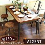 ショッピング長方形 ダイニングテーブル 150 長方形 ヴィンテージ調(ALGENT)アルジェント