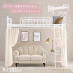 ロフトベッド おしゃれ ハイタイプ 子供部屋 姫系家具 かわいい姫系ベッド ロフトベット 高さ190cm