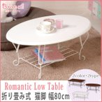 テーブル 折りたたみ 猫脚家具 ローテーブル おしゃれ 白 ホワイト ブラウン 姫系 家具 (Branch ブランチ)