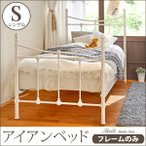姫系 ベッド シングル ベッドフレーム単体 パイプベッド 姫系家具 白 ホワイト ガーリーアイアンベッド Shelk シェルク