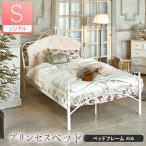 姫系 ベッド シングル フレーム パイプベッド 姫系家具 白 ホワイト アイアンベッド (選べる3タイプ) S