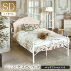 姫系 ベッド セミダブル フレーム パイプベッド 姫系家具 白 ホワイト アイアンベッド SD