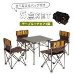 アウトドア 折りたたみ5点セット(テーブル+チェア4脚)エスニック柄 おしゃれ テーブル5点セット レジャーテーブルセット 折りたたみテーブルセット