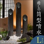 噴水 インテリア 噴水 家庭用噴水 ファウンテン 和 筒型 Lサイズ LEDライト(細流)