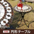 ショッピング円 ガーデンテーブル アイアン 円形(ナチュラルモザイクシリーズ)ガーデニング 花崗岩