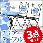 ガーデンテーブルセット ガーデンテーブル ガーデンチェア 3点セット(モザイク ブルー)