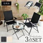 ガーデンセット ガーデンファニチャーセット テーブル&チェアセット おしゃれ ガラステーブル&チェア 3点セット