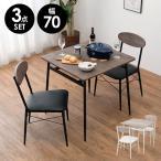 ダイニングテーブルセット 2人用 3点 おしゃれ ダイニングセット カフェテーブル 食卓テーブルセット ダイニングテーブル 幅70cm モカ