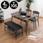 ダイニングテーブルセット 4人用 4点 おしゃれ ベンチ ダイニングセット カフェテーブル 食卓テーブルセット ダイニングテーブル 幅105cm モカ