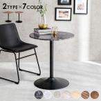 テーブル 丸 幅60 2人 おしゃれ カフェテーブル 2人掛け 高さ70 北欧 机 丸テーブル デスク 四角 正方形 丸型 木製 モダン カフェ風