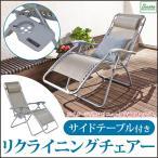 Yahoo!生活空間サイト 家具本舗リクライニングチェア 折りたたみ おしゃれ 屋外 室内 ガーデン アウトドア リラックスチェア シエスタ