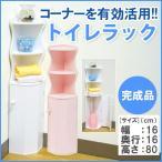 トイレ 収納 おしゃれ トイレ 収納 生理用品 トイレ 収納 棚 トイレラック おしゃれ トイレ 収納 コーナー コーナータイプ ホワイト ピンク