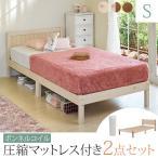 木製 ベッド すのこベッド シングル ベッドフレーム すのこベット カントリー調 木製ベッド 木製すのこベッド&圧縮マットレス(ボンネル)2点セット