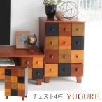 ショッピング完成品 チェスト 木製 家具 チェスト タンス チェスト 完成品 収納家具 4杯L 大4杯 ユーグレ クラフト