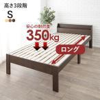 ベッド ベッドフレーム すのこベッド シングル 収納 おしゃれ コンセント付き スノコベッド 木製 敷布団対応 丈夫 耐荷重 350kg