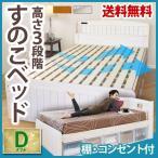ベッド すのこベッド ダブル すのこベット 棚 コンセント付き