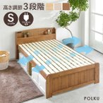 ベッドフレーム すのこベッド シングル 宮付きすのこベッド 高さ調節 ベッドフレームのみ S