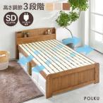 すのこベッド セミダブル 高さ調節 ベッド フレーム セミダブルベッド 高さ2段階調節 ベッドフレームのみ SD