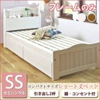 ベッド セミシングル ベッド フレーム ベッド 収納付き ショート丈 ベット 収納 収納ベッド カントリー フレームのみ lilly リリィ