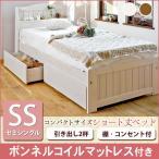 ベッド セミシングル ベッド マットレス付き ベッド 収納付き ショート丈 ベット 収納 収納ベッド カントリー ボンネルコイルマットレス付 lilly リリィ