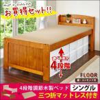 ショッピングすのこ すのこベッド シングル 高さ調節 ベッド マットレス付き 安い カントリー調 (FROOR フロア) マットレスセット
