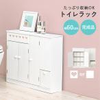トイレ 収納 おしゃれ トイレ 収納 生理用品 トイレ 収納