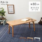 折りたたみテーブル 幅80cm センターテーブル ローテーブル おしゃれ 北欧 折れ脚 収納 ブラウン ナチュラル 長方形 プレイン