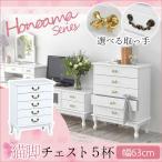 チェスト 5段 おしゃれ 白 ホワイト 完成品 木製 姫系家具 大人ガーリー honoamaシリーズ ほの甘 猫脚チェスト