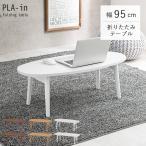 折りたたみテーブル 幅95cm センターテーブル ローテーブル おしゃれ 北欧 折れ脚 収納 ブラウン ナチュラル 楕円形 長方形 プレイン