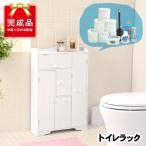 トイレ 収納  おしゃれ トイレラック トイレ収納 トイレ収納棚 トイレ用品 オリジナルトイレラック ホワイト 完成品