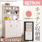食器棚 キッチン収納 食器棚 キッチンボード 幅59cm ホワイト ナチュラル naturale
