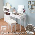 ドレッサー 2Wayタイプ 幅70cm スツール付き Lily リリィ(ドレッサーテーブル デスク 姫系 収納 白 可愛いコンパクト 椅子付)
