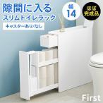 トイレ収納 トイレラック スリム ラック 隙間収納 掃除用具 収納 トイレットペーパー収納 サニタリー収納 おしゃれ 白 ホワイト