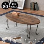 テーブル 折りたたみ おしゃれ ローテーブル サイドテーブル コンパクト デスク センターテーブル 在宅ワーク 猫脚 かわいい 丸 幅80cm ライス