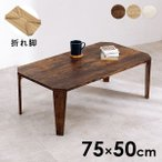 テーブル 幅75cm  ローテーブル 折りたたみ おしゃれ サイドテーブル コンパクト デスク センターテーブル 在宅ワーク 北欧  ダイス