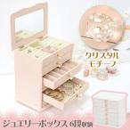 ジュエリーボックス クリスタル 木製 大容量 可愛い 姫系 ネックレス 鏡付き アクセサリー収納 アクセサリーケース 宝石箱 6段 白 ピンク