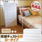ショッピングチェスト チェスト 木製 ローチェスト 家具 チェスト タンス チェスト 完成品 5杯 ロータイプ ホワイト ピンク 幅87cm