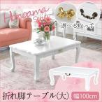 テーブル 折りたたみ おしゃれ 白 ホワイト ローテーブル 折りたたみテーブル 完成品 木製 姫系家具 大人ガーリー honoamaシリーズ ほの甘 猫脚テーブル大 幅100